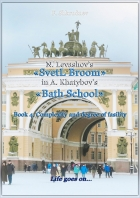 N. Levashov's «SvetL Broom» in A. Khatybov's «Bath School» and A Labour Spade. Book 5