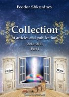 Collection of articles and publications 2012–2013 in two parts. Part I. First edition