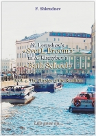 N. Levashov's «SvetL Broom» in A. Khatybov's «Bath School» and A Labour Spade. Book 4. The Physics of the Realities