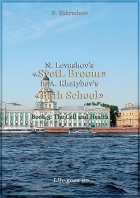 N. Levashov's «SvetL Broom» in A. Khatybov's «Bath School» and A Labour Spade. Book 3. The Cell and Health
